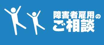 福山市障害者雇用