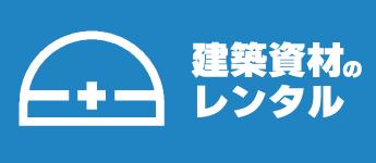福山市建築資材レンタル