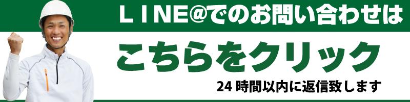 建内レンタルLINE@
