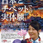 バイマーヤンジンさんの講演会を福山で開催します!
