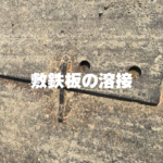 坂道での鉄板施工、溶接がないと大変危険です。