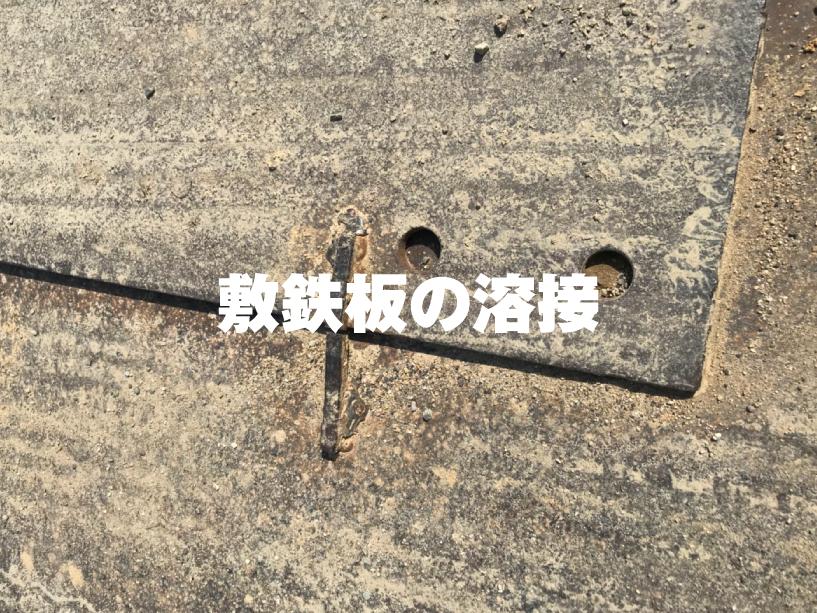 敷鉄板溶接