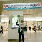 障害者問題全国交流会in福山にご来場頂き誠にありがとうございました。