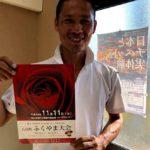 PTAの中国ブロック研究大会が福山市で開催されますよ!