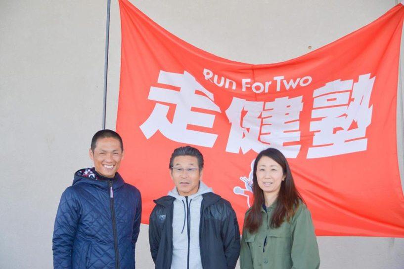 福山市リレーマラソン