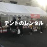 イベント用テントのレンタル