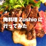肉料理Zushio~建内おすすめのお店~