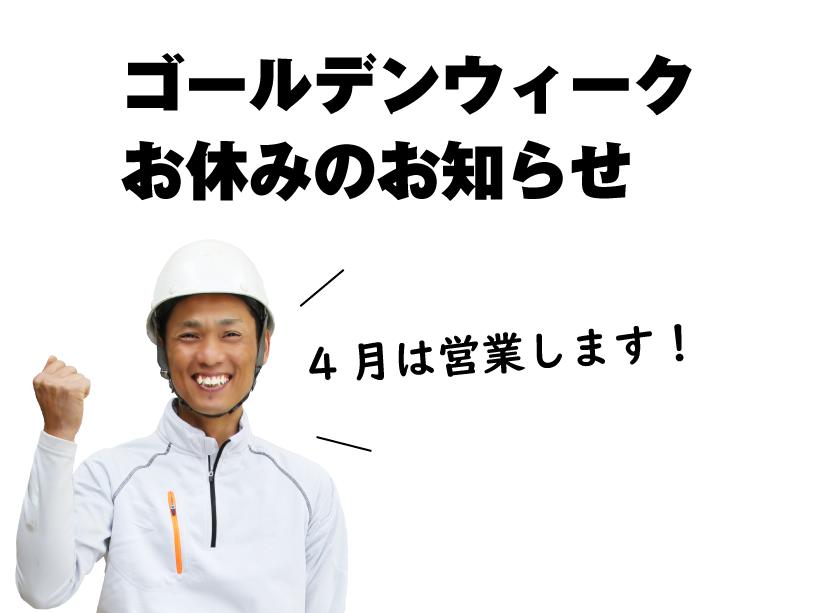 建内建材店GW休み