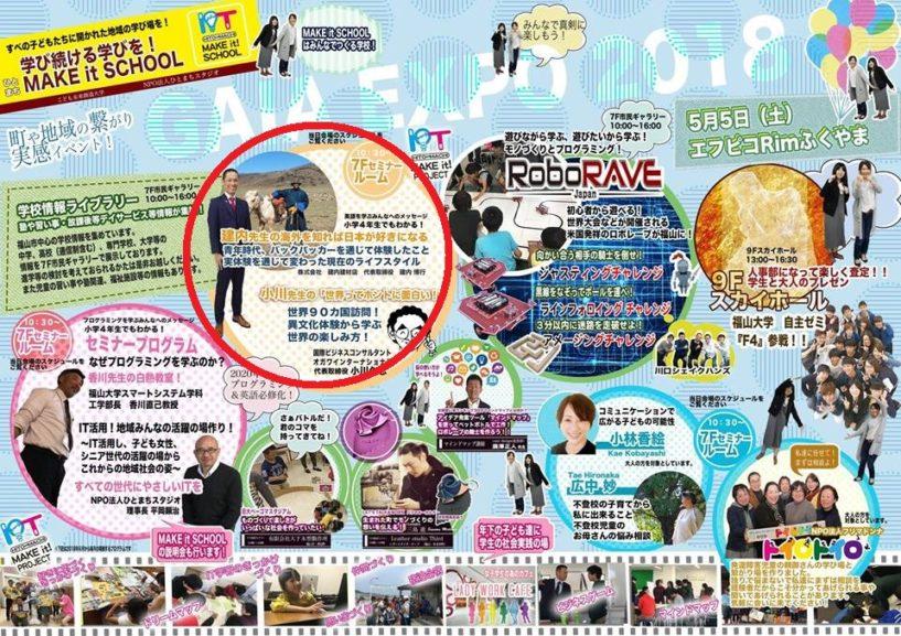 5月5日リム福山イベント