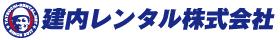 広島・岡山で仮設トイレ・住宅建設用資材のレンタル建内レンタル