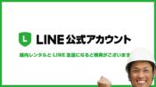 建内レンタルLINE
