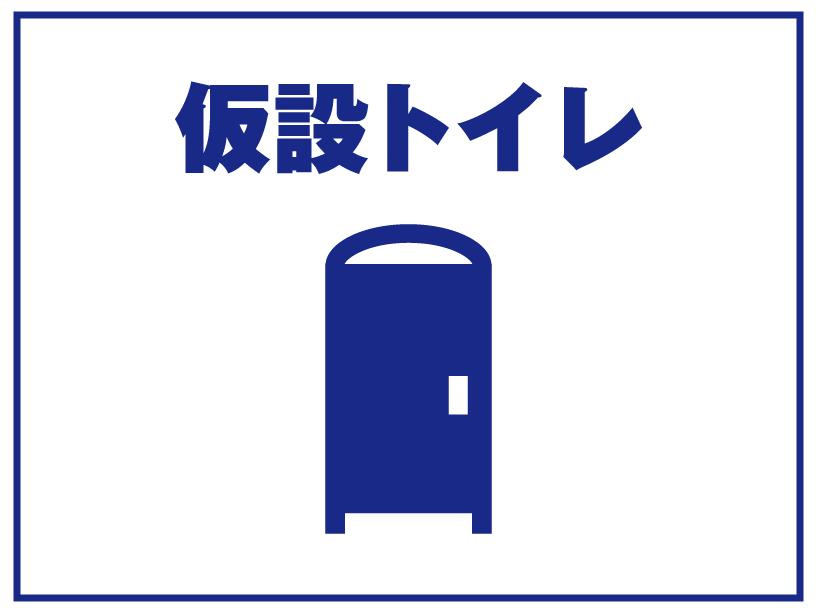 仮設トイレレンタル