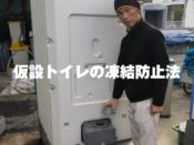 仮設トイレ凍結