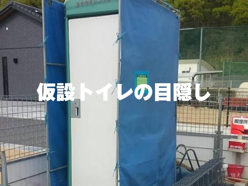 仮設トイレ目隠しカバー