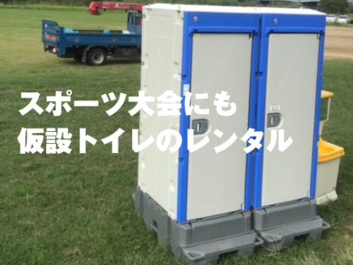 スポーツ大会仮設トイレ