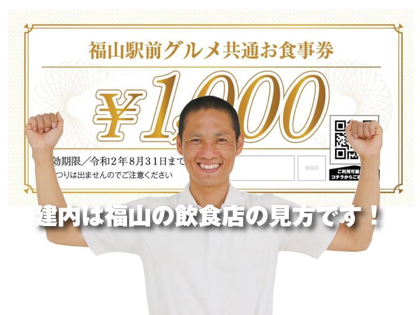 福山駅前グルメ共通券
