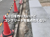 敷鉄板コンクリート