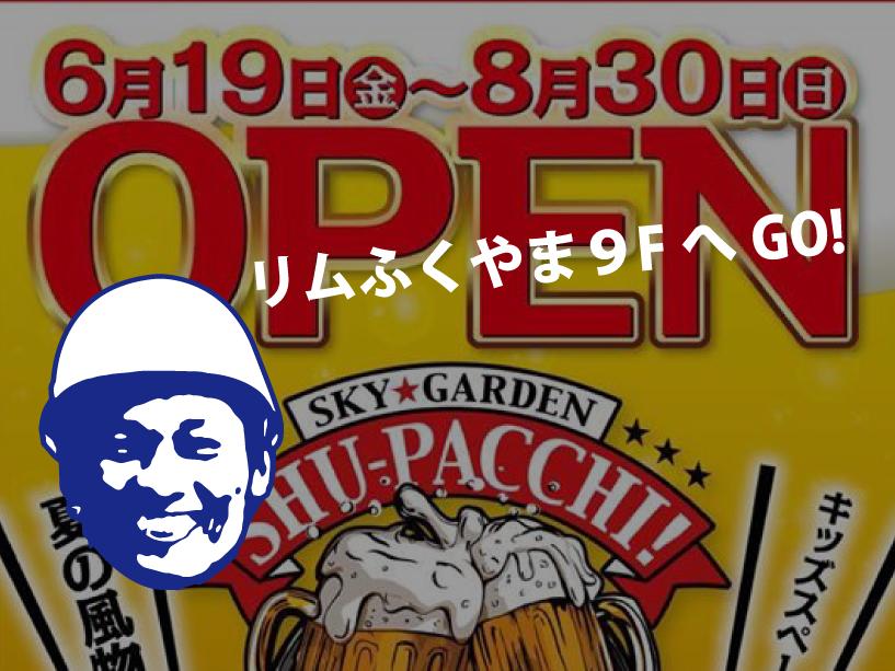 福山市ビアガーデン